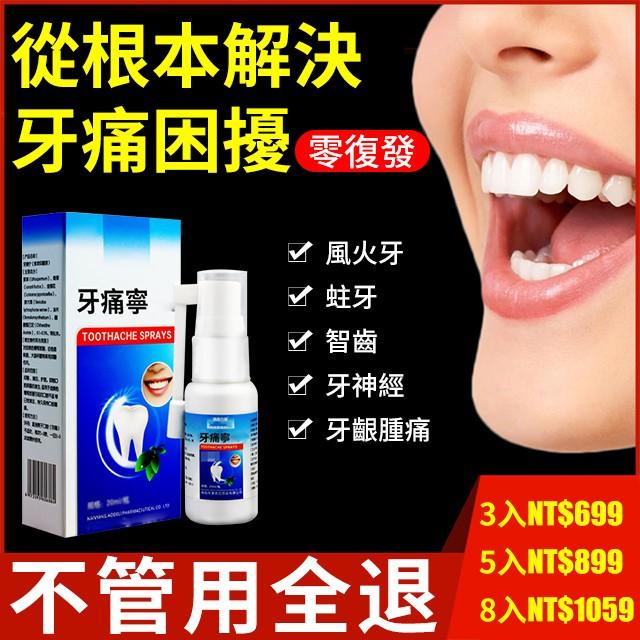 牙痛寧噴劑,牙痛噴劑,牙痛止痛藥